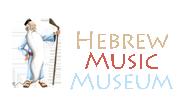 Hebrew Music Museum