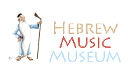 Hebrew Music Museum